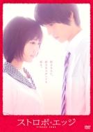ストロボ・エッジ DVD 通常版