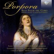 『バロック時代ヴェニスの女声合唱曲〜ポルポラ作品集』 ハルモニア女声合唱団、ムジカーリ・アフェッティ