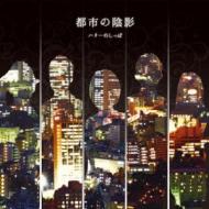 都市の陰影