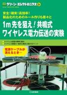 1m先を狙え!共鳴式ワイヤレス電力伝送の実験(グリーン・エレクトロニクス��17)