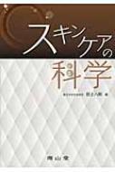 HMV&BOOKS online田上八朗/スキンケアの科学