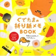 ぐでたまの折り紙メモbook 生活シリーズ