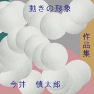 Ugoki No Keishou