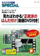 見ればわかる!正統派のはんだ付け 動画dvd付き(Sp��129)トランジスタ技術special