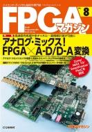 アナログ・ミックス!fpga×a-d / D-a変換(Fpgaマガジンno.8)Fpgaマガジン