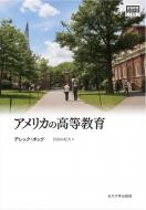 アメリカの高等教育 高等教育シリーズ