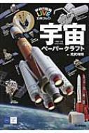 宇宙ペーパークラフト 学研の図鑑LIVE工作ブック