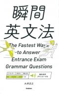 瞬間英文法 問題を見たらすぐに解ける「瞬間ルール100」