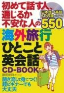 初めて話す人、通じるか不安な人の海外旅行ひとこと英会話CD‐BOOK