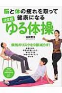 脳と体の疲れを取って健康になる決定版 ゆる体操 PHPビジュアル実用BOOKS
