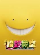 映画 暗殺教室 Blu-ray スペシャル・エディション