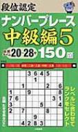 ローチケHMVたきせあきひこ/段位認定ナンバープレイス150題中級編 5