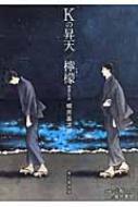Kの昇天/檸檬 朗読CD付 海王社文庫