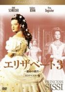 エリザベート3 ~運命の歳月~ HDリマスター版
