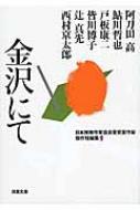 金沢にて 日本推理作家協会賞受賞作家傑作短編集 1 双葉文庫