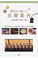 0円から愉しむ京都案内 通だけが知っている「見る・味わう・買う」逸品
