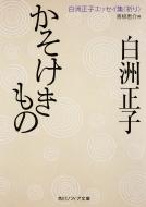 """かそけきもの 白洲正子エッセイ集""""祈り"""" 角川ソフィア文庫"""