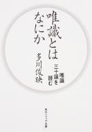 唯識とはなにか 唯識三十頌を読む 角川ソフィア文庫