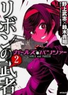 ガールズ&パンツァー リボンの武者 2 MFコミックス フラッパーシリーズ
