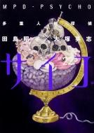多重人格探偵サイコ 22 カドカワコミックスAエース