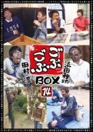 ごぶごぶ BOX14: 浜田雅功セレクション14 / 田村淳セレクション14