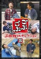 ごぶごぶ 浜田雅功セレクション14
