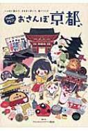 Makiときなこのおさんぽ京都 いっぱい遊んで、きままに歩いて、食べつくす
