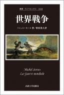 HMV&BOOKS onlineミッシェル・セール/世界戦争 叢書・ウニベルシタス