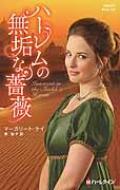 ハーレムの無垢な薔薇 ハーレクイン・ヒストリカル・スペシャル