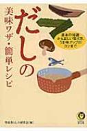 だしの美味ワザ・簡単レシピ 基本の知識から正しい取り方、うま味アップのコツまで KAWADE夢文庫