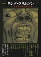 キング・クリムゾン 文藝別冊