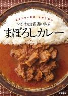 東京カリー番長・水野仁輔のいまはなき名店に学ぶ!まぼろしカレー
