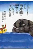 小さい潜水艦に恋をしたでかすぎるクジラの話 戦争童話集 忘れてはイケナイ物語り