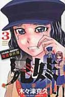 兄妹 少女探偵と幽霊警官の怪奇事件簿 3 少年チャンピオン・コミックス