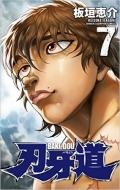 刃牙道 7 少年チャンピオン・コミックス