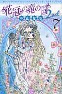 花冠の竜の国2nd 7 プリンセス・コミックス