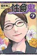性食鬼 7 ヤングチャンピオン烈コミックス