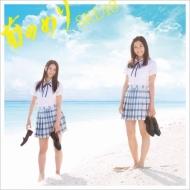 前のめり (+DVD)【Type-C 初回生産限定盤】《イベント参加券1枚封入》