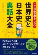 ここが一番おもしろい 世界史と日本史裏話大全