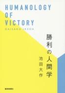 勝利の人間学