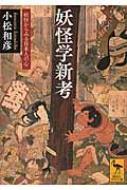 妖怪学新考 妖怪からみる日本人の心 講談社学術文庫