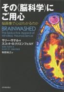 """その""""脳科学""""にご用心 脳画像で心はわかるのか"""