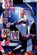 怪物番街の死神 花とゆめコミックス
