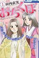 おちくぼ 1 花とゆめコミックス