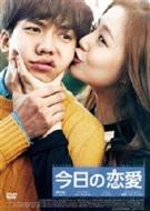 今日の恋愛 DVD