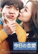 今日の恋愛 Blu-ray