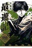 文庫版 最遊記 4 IDコミックス / ZERO-SUMコミックス