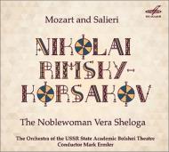 『モーツァルトとサリエリ』全曲、『貴婦人ヴェーラ・シェロガ』全曲 エルムレル&ボリショイ劇場、ネステレンコ、ミラシュキナ、他(1986、85 ステレオ)
