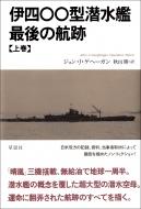 伊四〇〇型潜水艦 最後の航跡 上巻