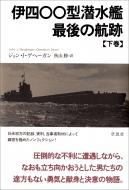 伊四〇〇型潜水艦 最後の航跡 下巻